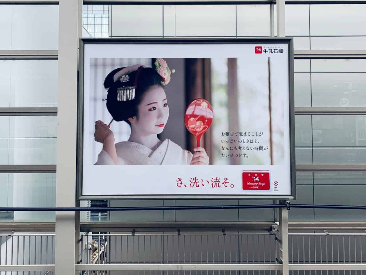 asian woman featured in an outdoor advertisement